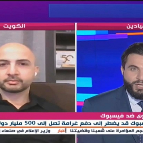 Interview with Almayadeen TV Talking About Legal Case Against Instagram