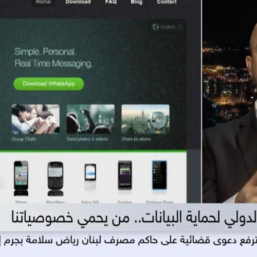 roland-abi-najem-sky-news-arabic-privacy-day-january-28-interview-4