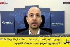roland-abi-najem-skynews-app-down-1