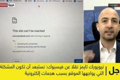 roland-abi-najem-skynews-app-down-2