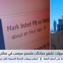 Sky News Arabia Interview - Facebook End to End Encryption