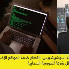 Sky News Arabia Interview - Fastly Company Being Down