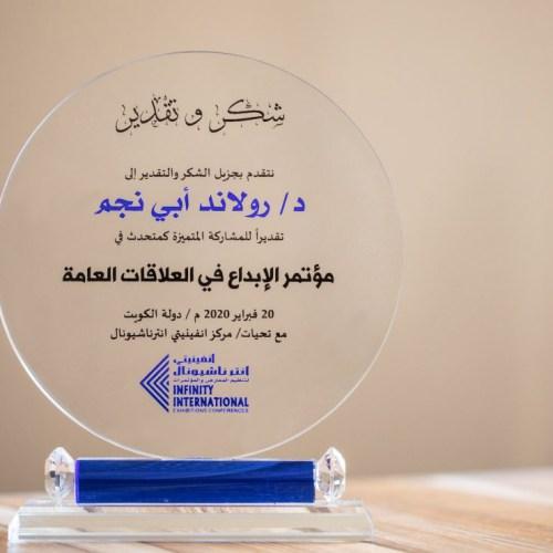 Roland-Abi-Najem-Certificates-Awards-رولان-أبي-نجم-1-1024x741