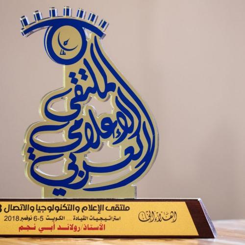 Roland-Abi-Najem-Certificates-Awards-رولان-أبي-نجم-5-1024x741