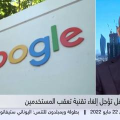 Sky News Arabia Interview - Google Deleting Cookies